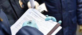 Слтрудники полиции выписывают штраф за нарушение режима самоизоляции