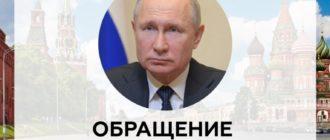 Владимир путин видео обращение